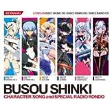武装神姫 Character Song & Special Radio Rondo