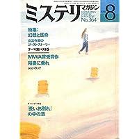 ミステリマガジン 1986年 8月号 特集:幻想と怪奇/チャンドラー研究「長いお別れ」の中の酒