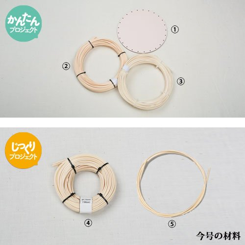 籐でつくる小物とバッグ 10号 [分冊百科] (キット・工具付)