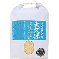 【精米】無洗米 5kg 南魚沼産コシヒカリ 新潟県認証 特別栽培米 大久保 30年産