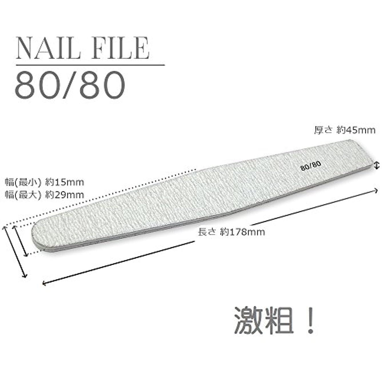 ログあたたかいつかまえるネイルファイル【80/80】激粗 1本 ★ガリガリ削れます!