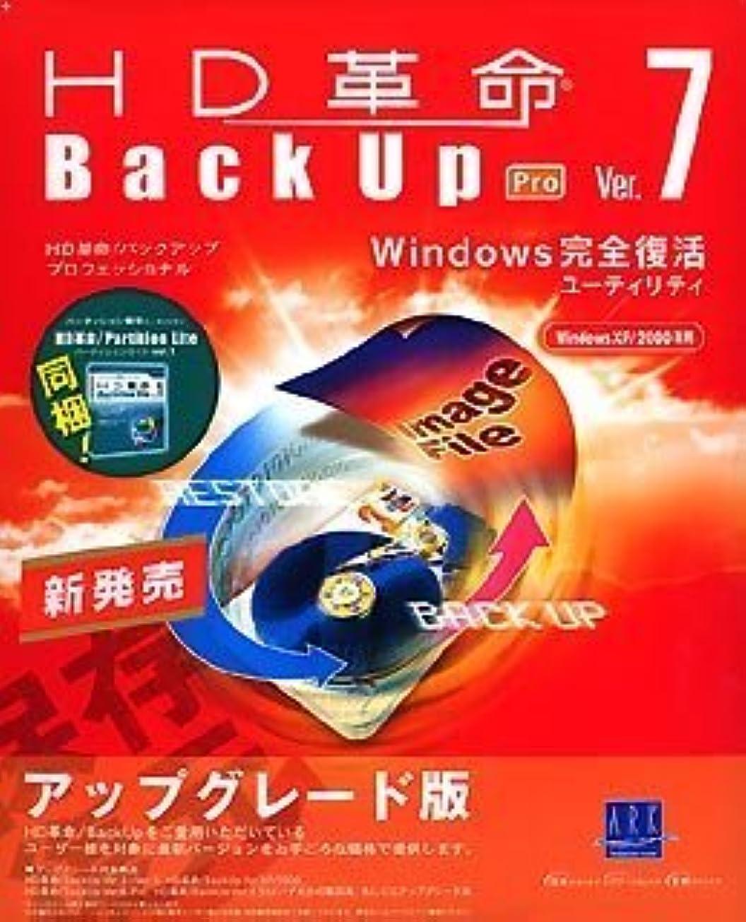 HD革命/BackUp Ver.7 Pro(Win2000、XP専用)アップグレード版