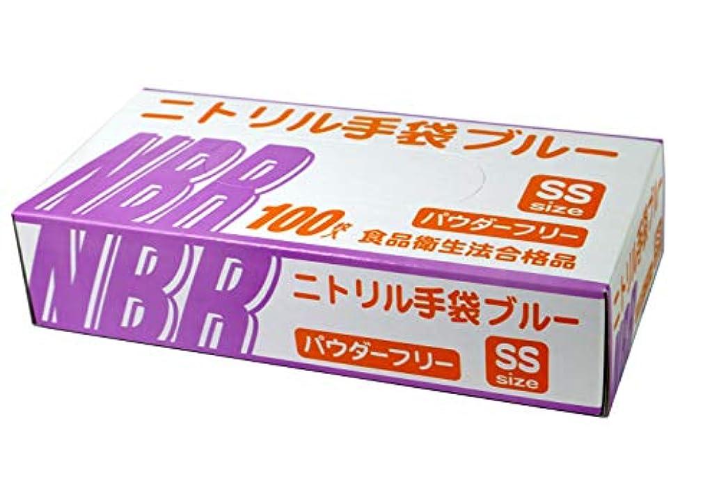使い捨て手袋 ニトリルグローブ ブルー 食品衛生法合格品 粉なし(パウダーフリー) 100枚入 SSサイズ 超薄手 100511