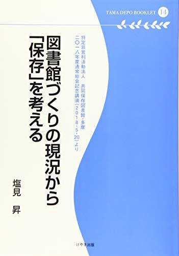 図書館づくりの現況から「保存」を考える (多摩デポブックレット14)