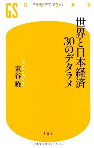 世界と日本経済30のデタラメ (幻冬舎新書)の詳細を見る