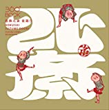 360°BOOK 葛飾北斎 雀踊り(360°BOOKシリーズ)