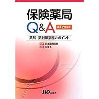 保険薬局Q&A〈平成20年版〉薬局・薬剤師業務のポイント