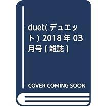 duet(デュエット) 2018年 03 月号 [雑誌]