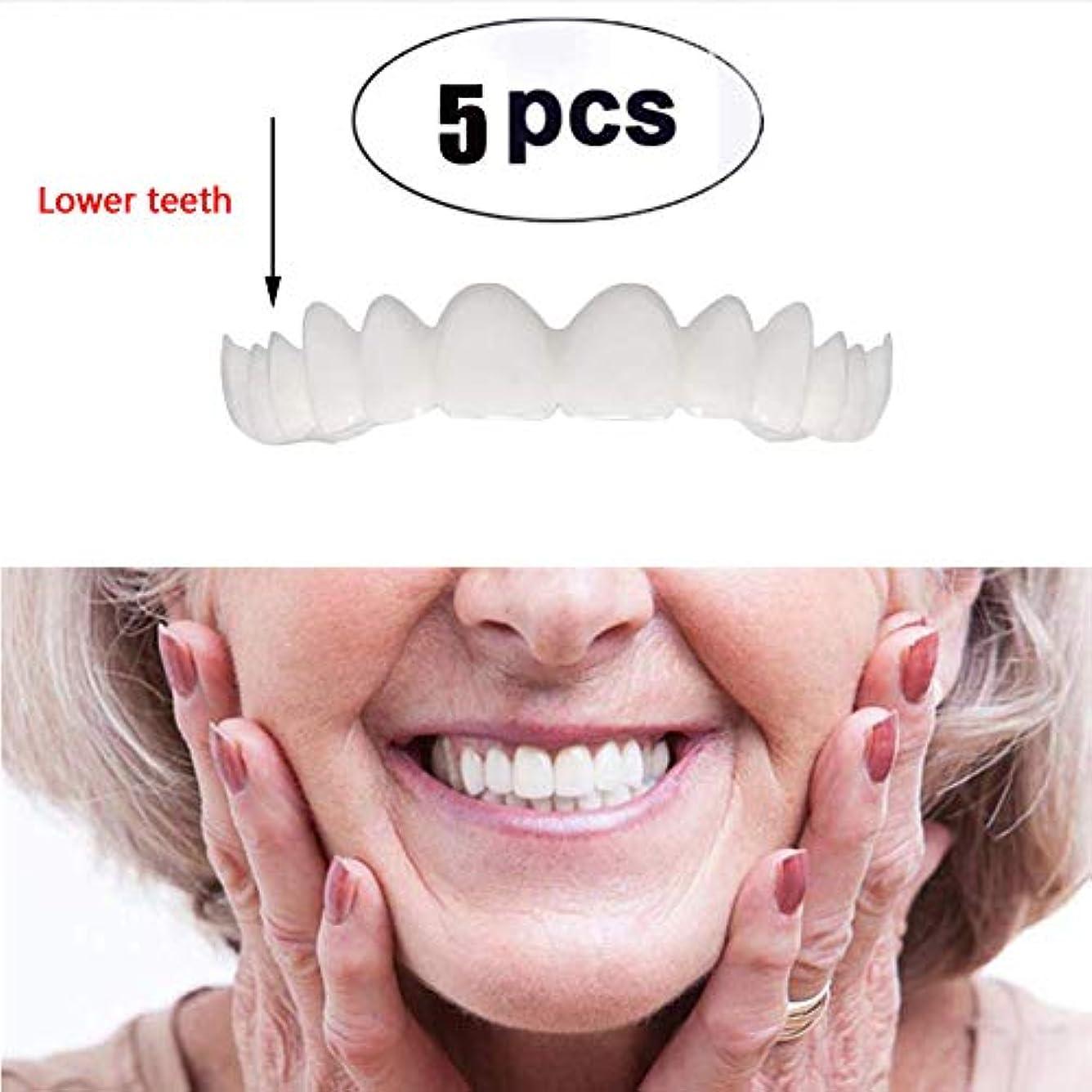 争いおしゃれじゃない巨大な5ピース下の歯一時的な化粧品の歯化粧品模擬ブレースホワイトニング歯スナップキャップインスタント快適なフレックスパーフェクトベニア