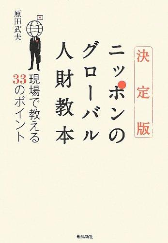決定版ニッポンのグローバル人財教本の詳細を見る