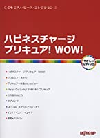 こどもピアノピースコレクション 2 ハピネスチャージプリキュア!WOW! やさしいピアノソロ (こどもピアノ・ピース・コレクション 2)