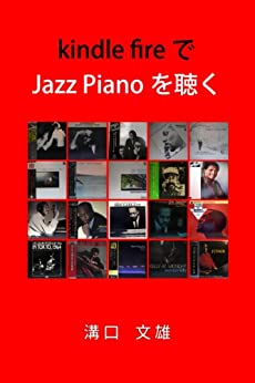 [溝口文雄]のkindle fireでJazz Pianoを聴く