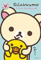 150ピース ジグソーパズル リラックマ I Love Rilakkuma part3 ミニパズル(10x14.7cm)