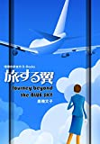 旅する翼―Journey beyond the BLUE SKY (地球の歩き方D-Books)