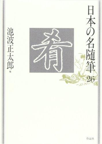 日本の名随筆 (26) 肴の詳細を見る