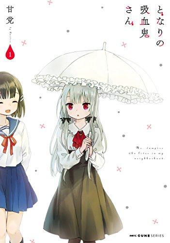 [甘党]のとなりの吸血鬼さん 1 (MFC キューンシリーズ)
