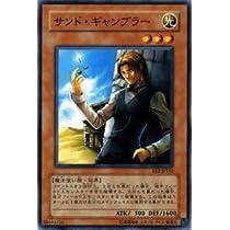 遊戯王カード 【 サンド・ギャンブラー 】 EE2-JP182-N 《エキスパートエディション2》
