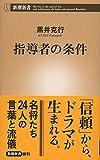 「指導者の条件 (新潮新書)」販売ページヘ