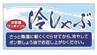 食品シール☆ 冷しゃぶ 50㎜×25㎜ 2000枚