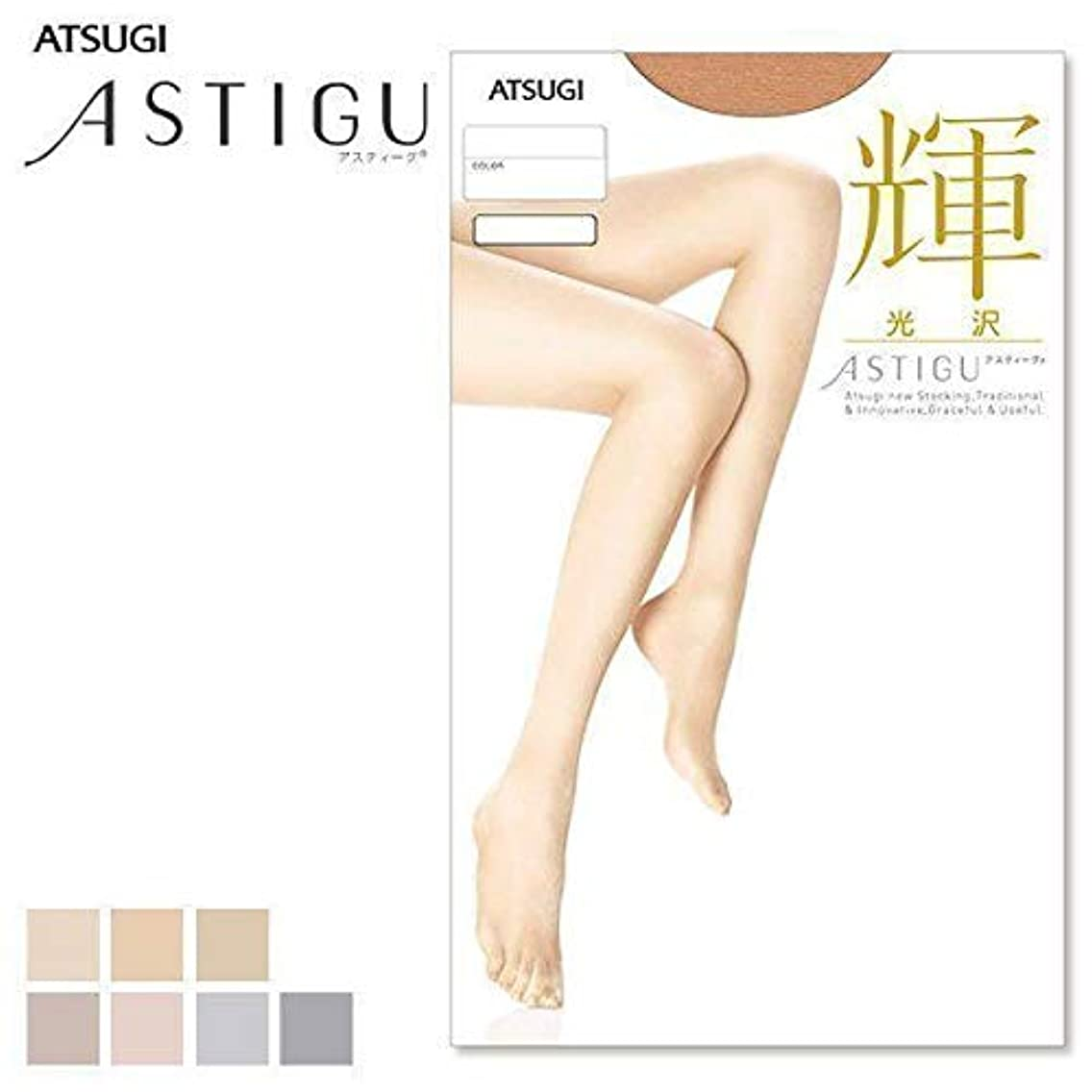 無線セレナストレスの多いアツギ ASTIGU(アスティーグ)輝(ヌーディベージュ)サイズ M~L