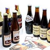 ベルギービールの最高峰~修道院トラピスト 全10銘柄 飲み比べセット
