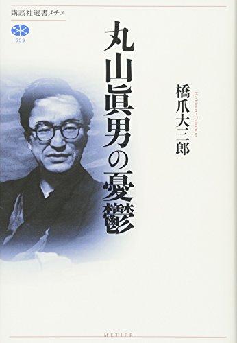 丸山眞男の憂鬱 (講談社選書メチエ)