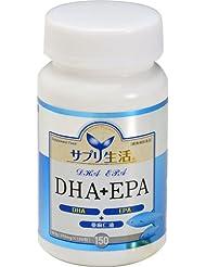 サプリ生活 DHA+EPA 150粒