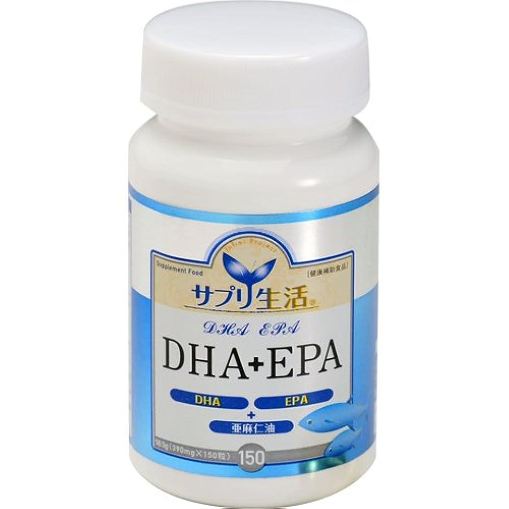 同意する鳴り響くピットサプリ生活 DHA+EPA 150粒