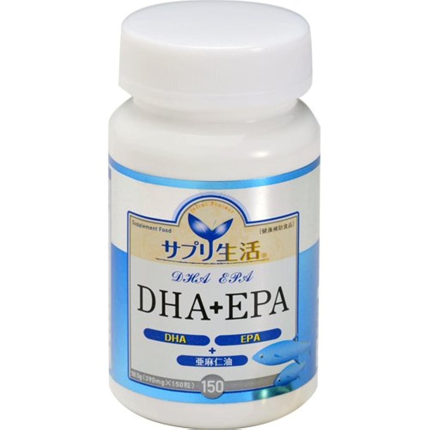 マスタード衝突偽善者サプリ生活 DHA+EPA 150粒