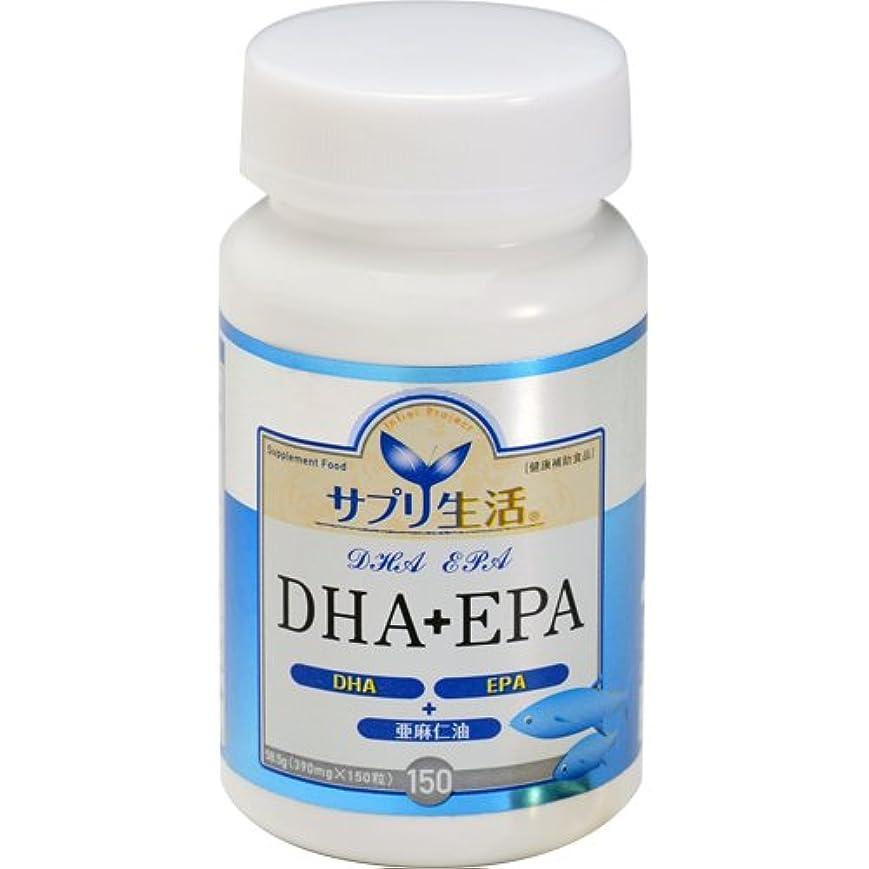 大気塩辛い指標サプリ生活 DHA+EPA 150粒