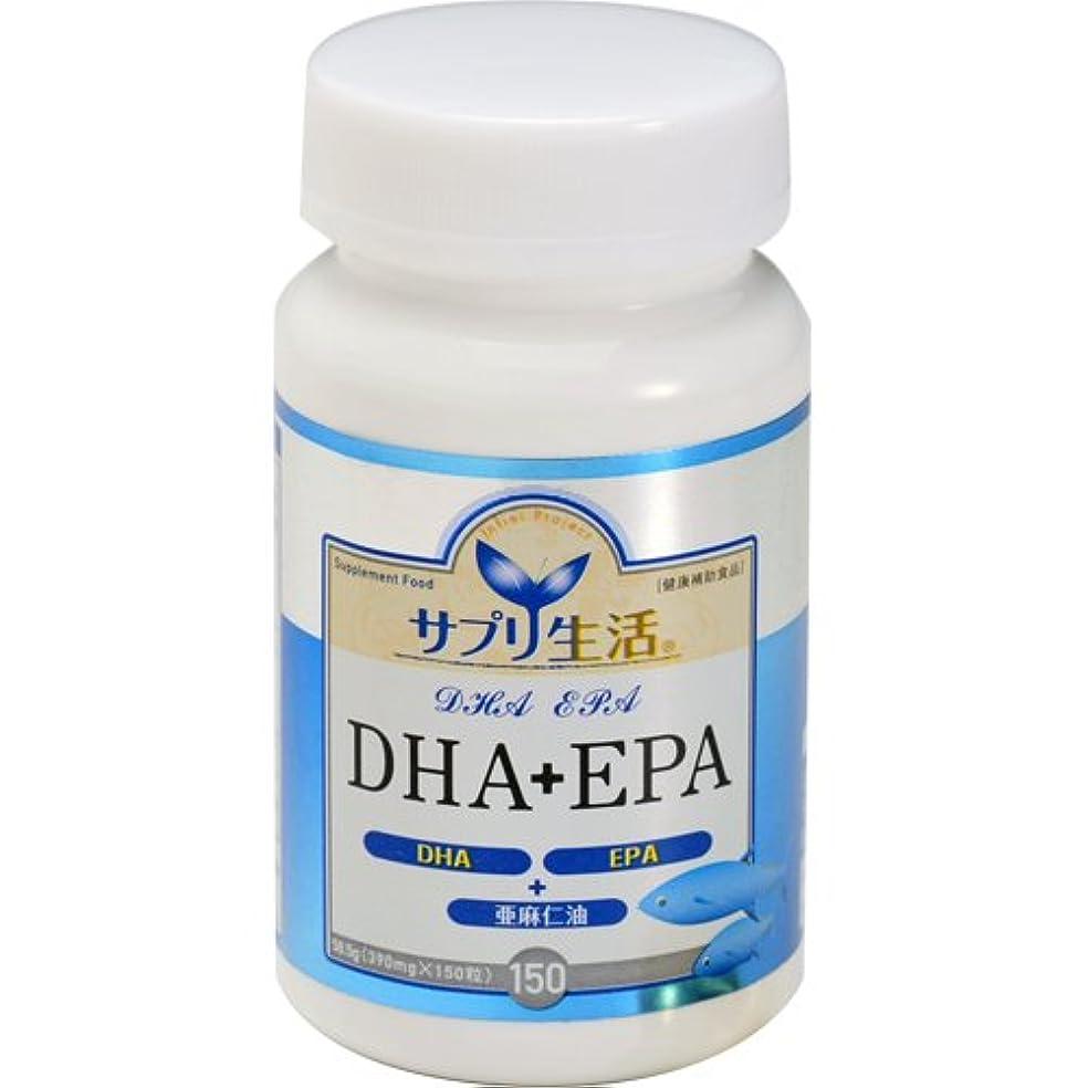 強制的別のアークサプリ生活 DHA+EPA 150粒