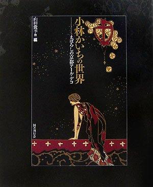 小林かいちの世界―まぼろしの京都アール・デコの詳細を見る