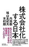 株式会社化する日本 (詩想社新書)
