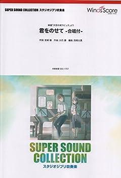 SSC1707 スーパーサウンドコレクション スタジオジブリ吹奏楽 君をのせて -合唱付-/映画「天空の城ラピュタ」より