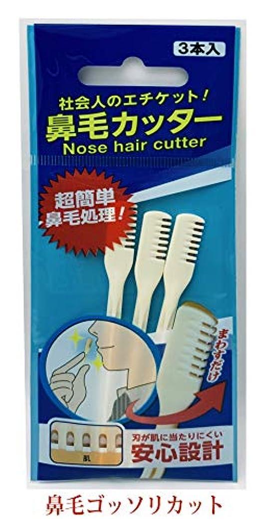 プライムかなりの放散する鼻毛ゴッソリカッター 3本入 社会人のエチケット まわすだけ 刃が肌に当たりにくい安心設計 保存パック付【 パックニッケンかみそりVAMPROSE 】