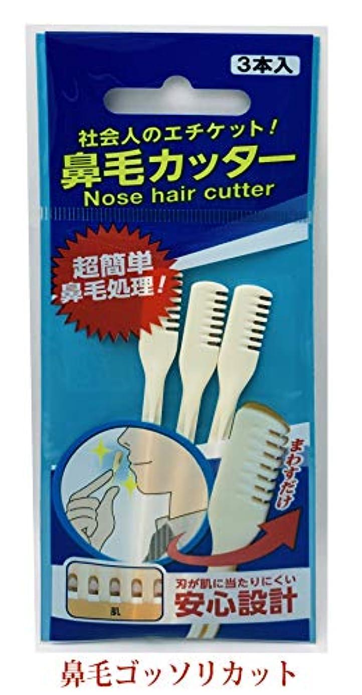 リズミカルなバウンスメッシュ鼻毛ゴッソリカッター 3本入 社会人のエチケット まわすだけ 刃が肌に当たりにくい安心設計 保存パック付【 パックニッケンかみそりVAMPROSE 】