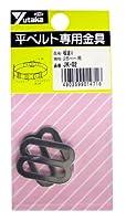 ユタカメイク ベルト用金具 板送り 25mm用 JK-02