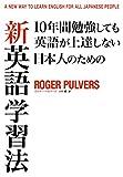 10年間勉強しても英語が上達しない日本人のための 新英語学習法