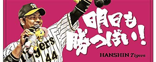 2019ぶち破れ!! オレがヤル 阪神タイガース 梅野隆太郎 「明日も勝つばい」フェイスタオル