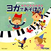 CD 新沢としひこ&小澤直子のこどもヨガソング ヨガであそぼう! ア-トヨガほぐしあそび