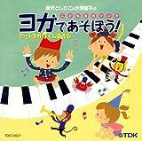 CD 新沢としひこ&小澤直子のこどもヨガソング ヨガであそぼう! ア-トヨガほぐしあそびを試聴する