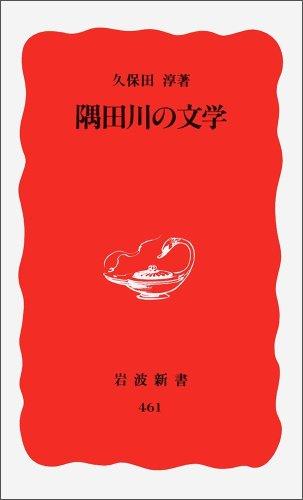 隅田川の文学 (岩波新書)の詳細を見る