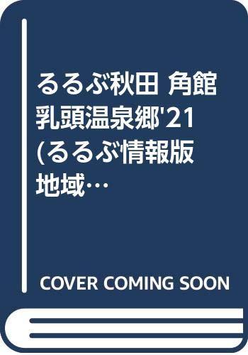 るるぶ秋田 角館 乳頭温泉郷'21 (るるぶ情報版地域)