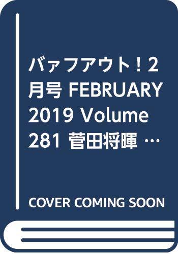 バァフアウト! 2月号 FEBRUARY 2019 Volu...