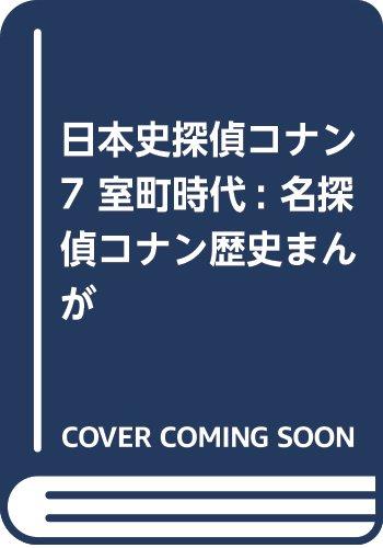 日本史探偵コナン 7 室町時代 疑惑の花舞台: 名探偵コナン歴史まんが