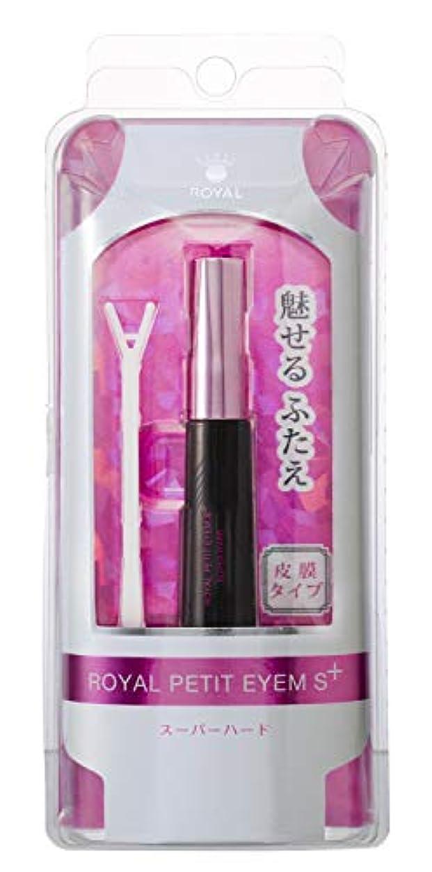 狂った柔らかい足頼るローヤルプチアイムS プラス スーパーハード (二重まぶた形成化粧品) (6mL)