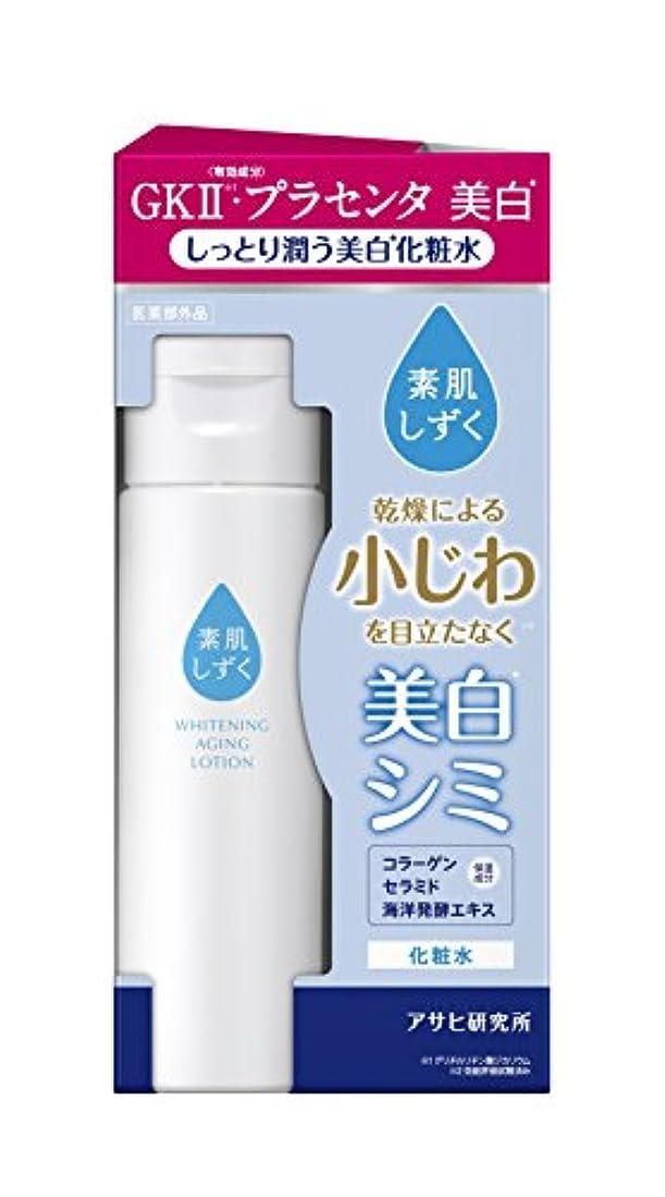 グラス統合する式【医薬部外品】素肌しずく しっとり潤う美白化粧水 170ml