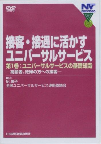 DVD接客・接遇に活かすユニバーサルサービス1 (<DVD>)