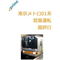 ビデオクリップ: 東京メトロ01系 営業運転 最終日