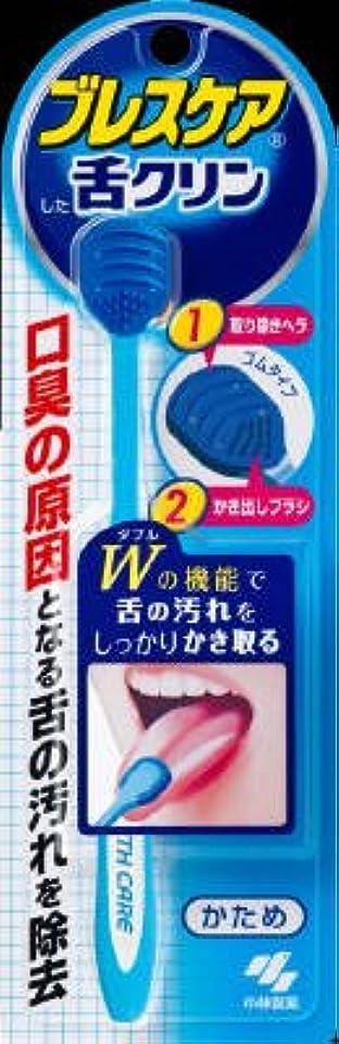 ライン地殻団結するブレスケア舌クリン かため × 10個セット